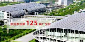 热烈祝贺先施质检参加第125届广交会